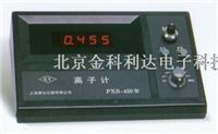 PXS-450精密離子計數字離子計數顯離子計數字離子儀 PXS-450