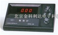 PFS-80氟離子濃度計氟離子濃度儀數字氟離子濃度儀 PFS-80