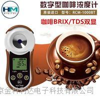 RCM-1000BT韓國HM數顯咖啡濃度計