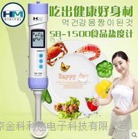 SB-1500PRO韓國HM數字鹽度計,食品鹽度計