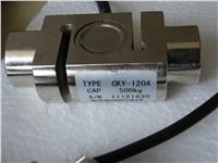 柱式拉力传感器 CKY-120A
