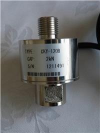 柱式拉力传感器 CKY-120B