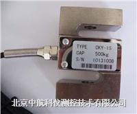 拉压力传感器 CKY-1S