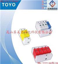 TOYO-低壓電源用突波保護器(電涌保護器)SPD