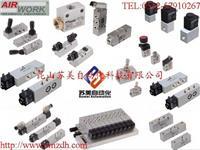 意大利AIR WORK電磁閥,AIR WORK氣缸,AIR WORK過濾器,AIR WORK氣動元件 全系列