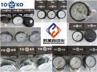 日本TOKO壓力計,TOKO壓力表,TOKO隔膜式壓力表 全系列