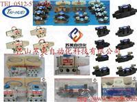 臺灣(TAI-HUEI)臺輝電磁閥,TAI-HUEI油壓閥,TAI-HUEI(TAI-YIN)電磁閥 HD-3C60-G02,HD-3C60-G03,HD-3C7-GO2,HD-3C7-G03,HD-3