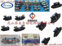 臺灣(TAI-HUEI)臺輝電磁閥,TAI-HUEI油壓閥,TAI-HUEI(TAI-YIN)電磁閥