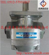 日本(NIHON SPEED)K1P齒輪泵,K1P1R11A齒輪泵,K1P1L11A油泵,K1P1RV11A泵浦 K1P1R11A,K1P2R11A,K1P3R11A,K1P4R11A,K1P6R11A,K1P7R