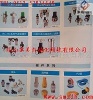 JSC過濾組合,JSC過濾減壓閥,JSC油霧器,JSC緩沖器,JSC開關,JSC接頭