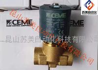 意大利CEME電磁閥,電動閥,CEME閥 全系列