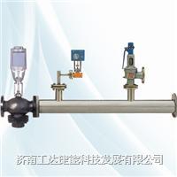 减温减压装置 DN32-DN200