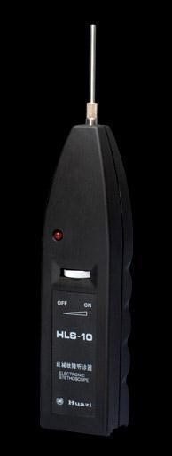 HLS-10機械故障聽診器  HLS-10