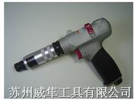 VS-0550PB-60槍式風批 VS-0550PB-60