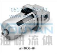 空气过滤器 自动排水型 AF2000-02D AF3000-02D AF3000-03D 油研空气过滤器 YOUYAN空气过滤器 AF2000-02D AF3000-02D AF3000-03D