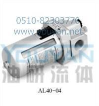 油雾器 AL40-02 AL40-03 AL40-04 油研油雾器 YOUYAN油雾器 AL40-02 AL40-03 AL40-04