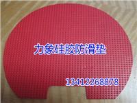 紅色硅膠墊,鍵盤硅膠止滑墊,電腦硅膠墊,3M硅膠止滑墊制品廠-力象