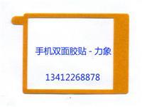3M沖型-手機雙面膠貼-手機雙面膠模切,膠貼熱賣中