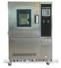 高低温试验箱 DM-GDW