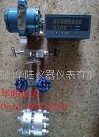 孔板流量計 HLLG25-1600
