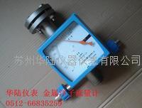 水平安裝金屬管浮子流量計   HLLZZ,LZD15-200