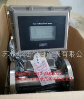 溫壓補償型氣體渦輪流量計 HLLWQD25-200