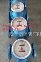 機械式流量計 HLLC6-200/jixieshi