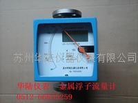 金屬轉子流量計 HLLZZ,LZD15-200