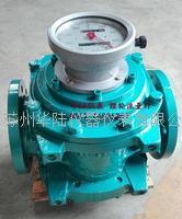 蘇州腰輪流量計 HL/LL15-150