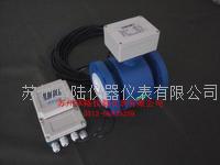 分體型電磁流量計 HLLDG10-2000/F