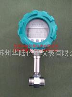 冷卻水流量計 HLLWGY-B-15/LQS