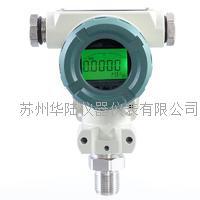 2088防爆型压力变送器 HL-2088/B