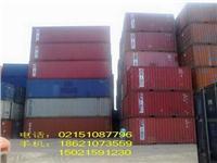 旧集装箱,集装箱价格,上海旧集装箱,旧集装箱买卖 旧集装箱,集装箱价格,上海旧集装箱,旧集装箱买卖