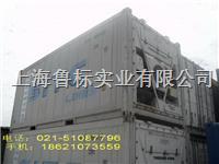 上海二手冷藏集裝箱買賣 上海二手冷藏集裝箱買賣