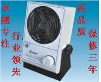 除静电离子风机 KP-1001A