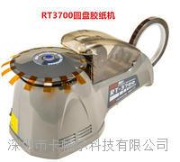 全自动胶纸切割机RT-3700 RT-3700
