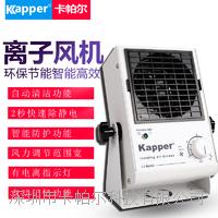 德国卡帕尔kapper除静电离子风机 半智能台式桌上型静电消除器 KP1001C