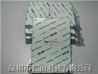 無塵凈化打印紙 無塵室用打印紙、凈化車間辦公用打印紙