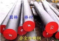 日本SMn420合金钢SMn420合金钢化学成分 SMn420