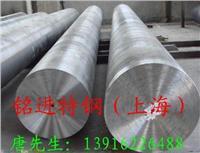 合金钢Scr420化学成分|Scr420日本进口 Scr420