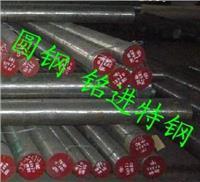 SACM645合金结构钢SACM645圆棒 SACM645钢