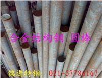 16MnCr5德标合金钢16MnCr5材料价格1.7131成分(图) 16MnCr5