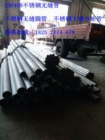 00Cr17NI14mo2不銹鋼無縫管 GB316L不銹鋼無縫管廠