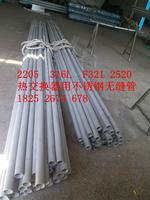 2205不銹鋼無縫管 2205不銹鋼無縫鋼管