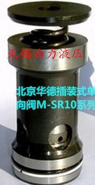 华德单向阀M-SR10KE 05-1X/ 华德单向阀M-SR10KE 05-1X/
