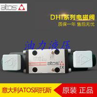 全新原装**DHI-0751/2/WP-X0024意大利ATOS阿托斯电磁阀