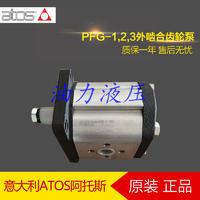 意大利ATOS阿托斯齿轮泵PFG-187-D原装正品 PFG-187-D
