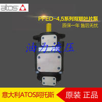 意大利阿托斯Atos双联叶片泵PFED-43045/016/1DVO