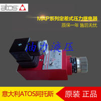 原装正品意大利阿托斯ATOS定差式压力继电器 MAP-080 MAP-080