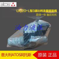 阿托斯比例插装阀 LIQZO-L-503/L4 LIQZO-L-503/L4
